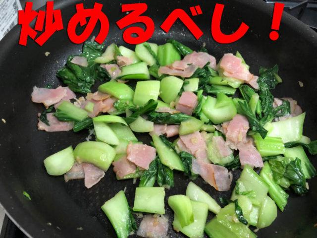 小松菜炒める