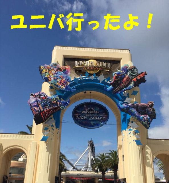 ユニバ!クールジャパン!