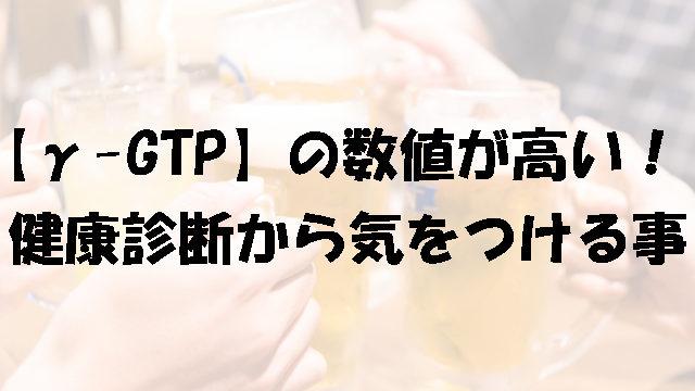 γ-GTPの数値が高い!健康診断から気をつける事!