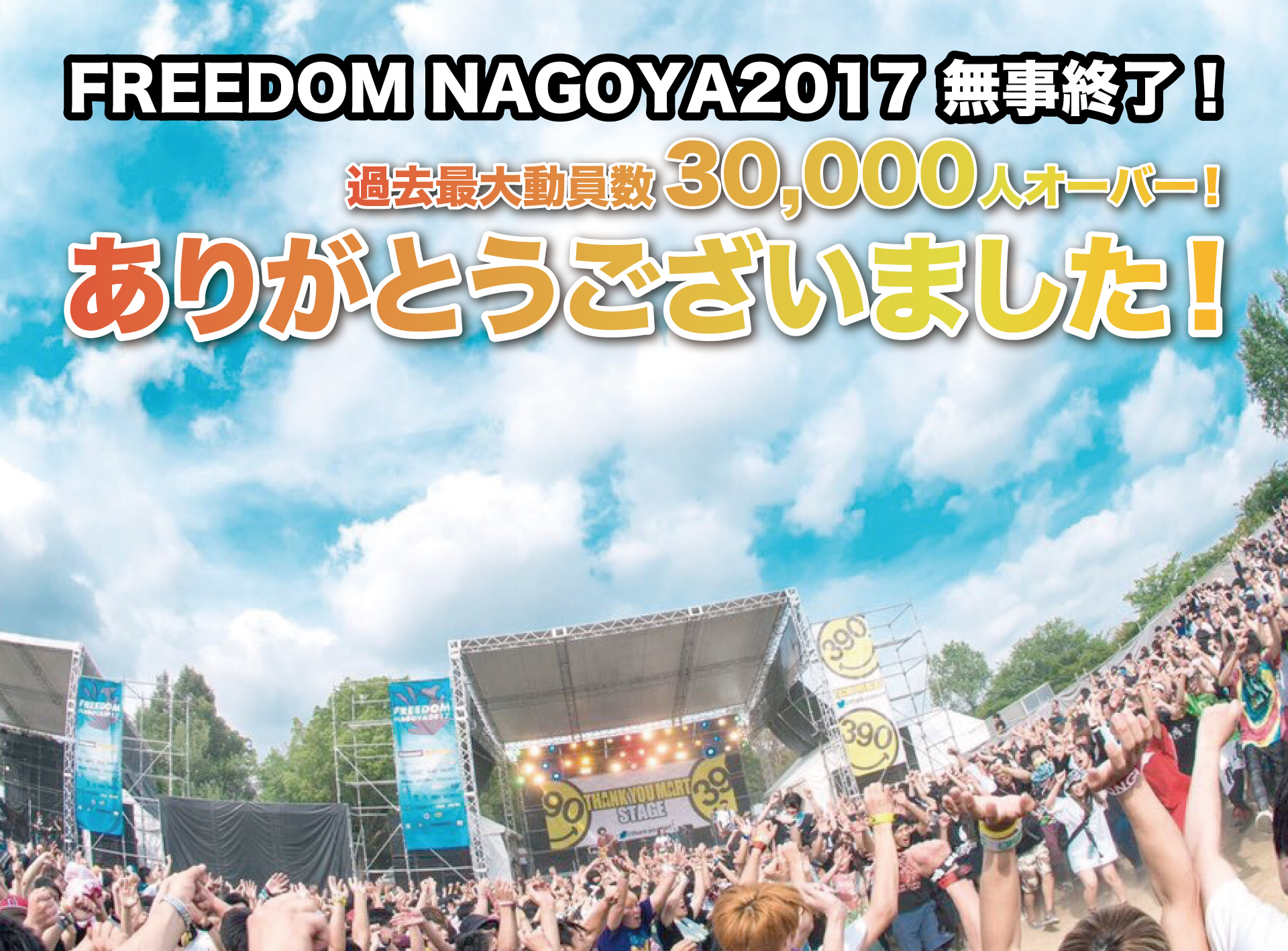FREEDOM_end 2017