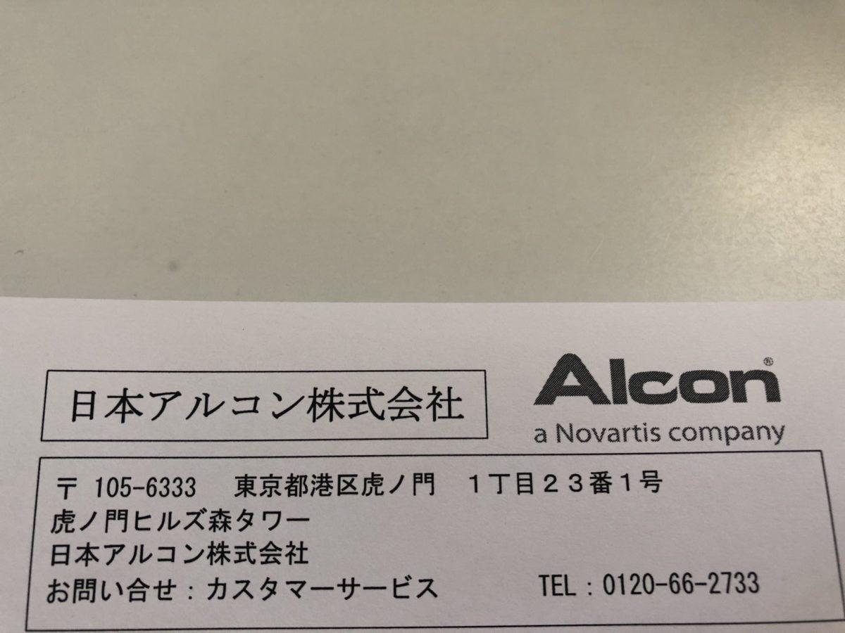 日本アルコンの納品書
