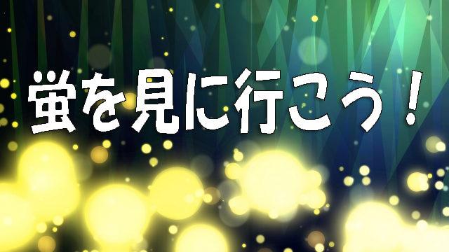蛍を見に行こう!愛知県岡崎の鳥川ホタルの里!
