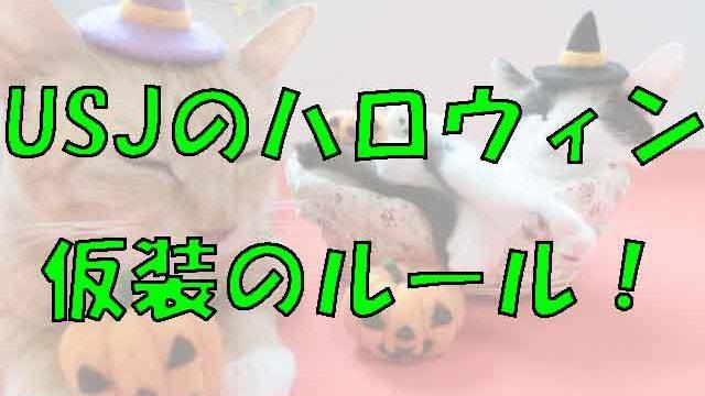 USJのハロウィン仮装のルール!