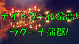 ナイトプール!ラグーナ蒲郡!愛知県!