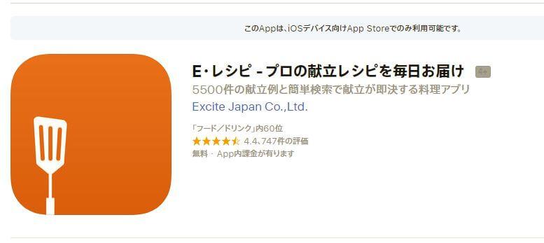 E.レシピアプリ