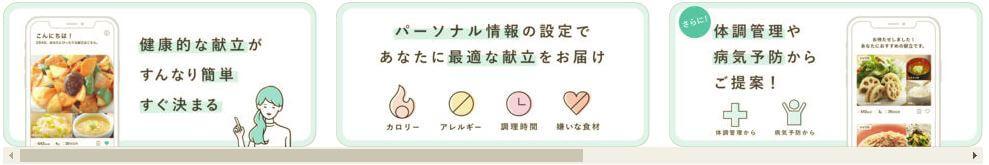 MENUS紹介